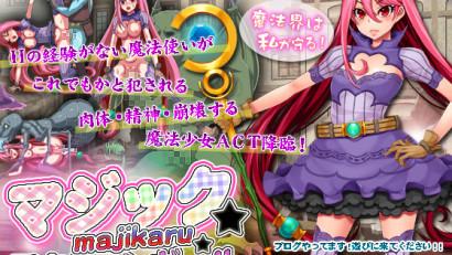 Permalink to:マジック☆マジカル☆アクションガール